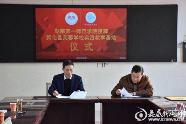 """湖南第一师范学院授牌新化县芙蓉学校为""""实践教学基地"""""""