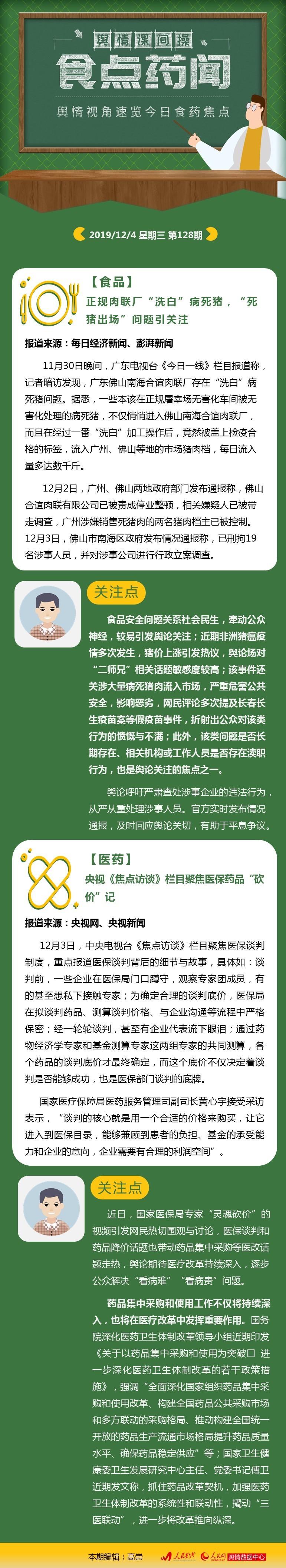 食点药闻:农村学校食堂不得对外承包,江中药业子公司药品质检不合格