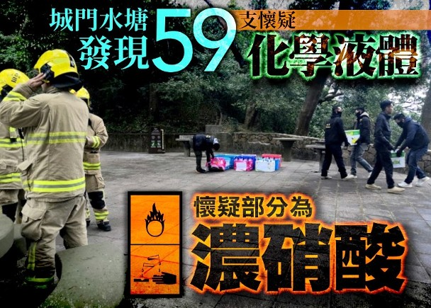 香港一烧烤场惊现137升危化品 警