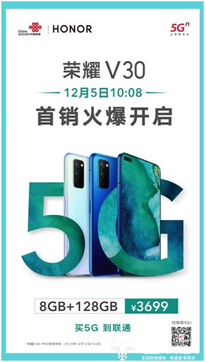 """锐科技缔造新生活!中国联通""""5G标杆""""正式开售"""