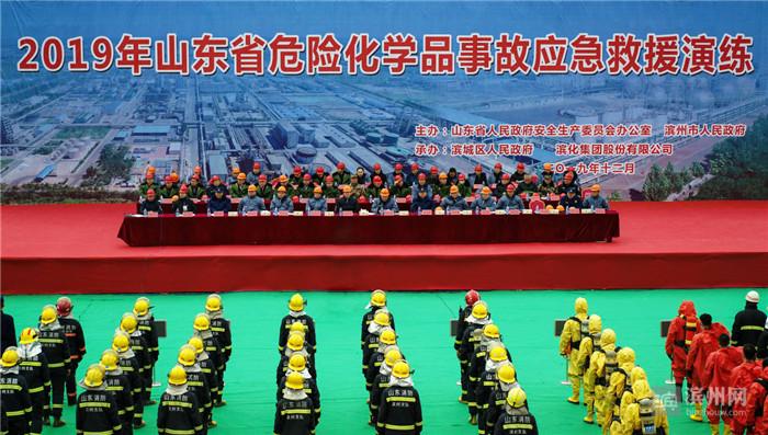 全省危化品事故应急救援演练在滨举行 模拟火灾爆炸动用800多套装备