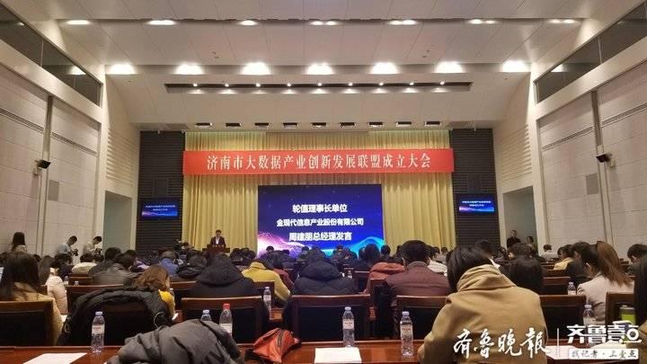 济南成立大数据创新发展联盟 区