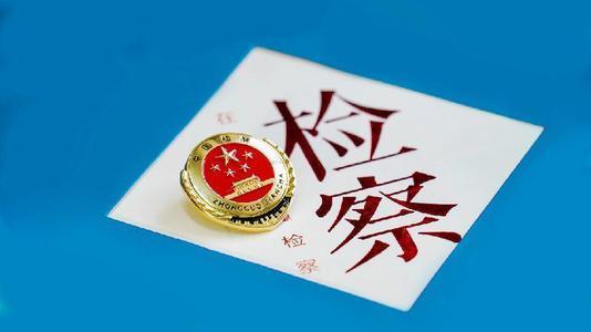 汉中市人民检察院组织员额检察官晋升前廉政法规和政治理论考试