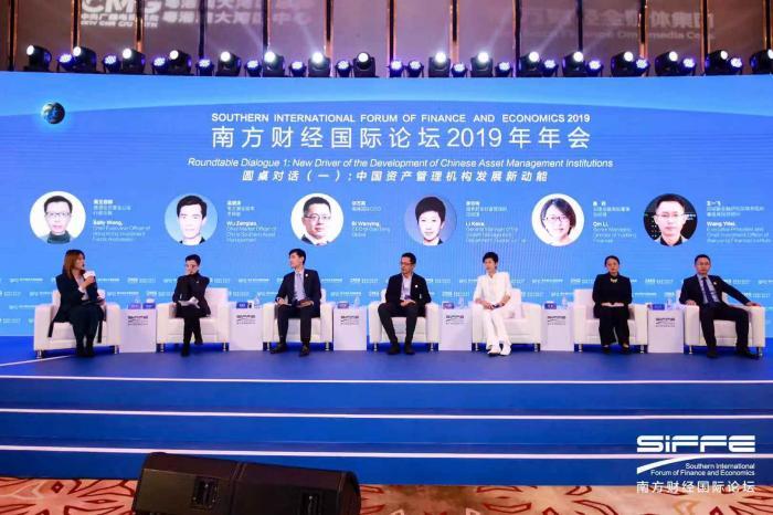 六大高管共议中国资产管理机构发展新动能