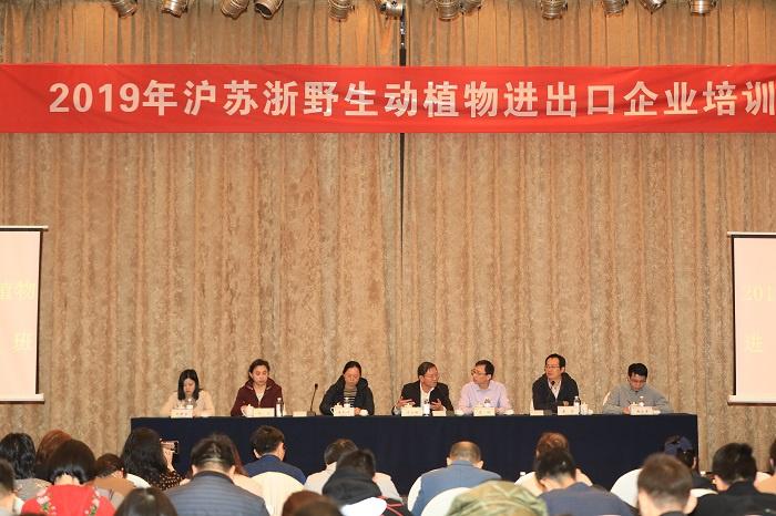 上海专员办(濒管办)举办2019年