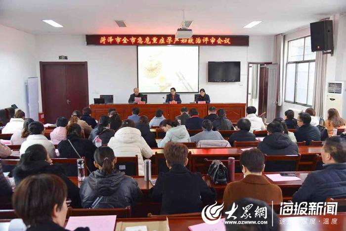 全市急危重症孕产妇救治评审会议在菏泽市立医院召开