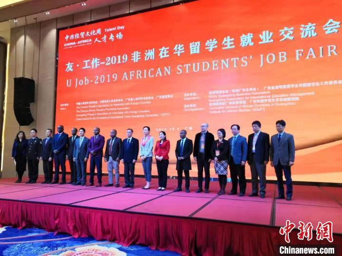 非洲就业会在广州举行 300多名留