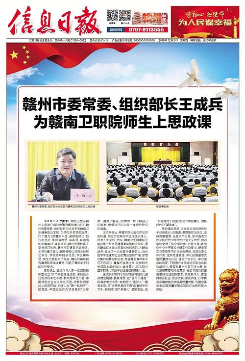赣州市委常委、组织部长王成兵为赣南卫职院师生上思政课