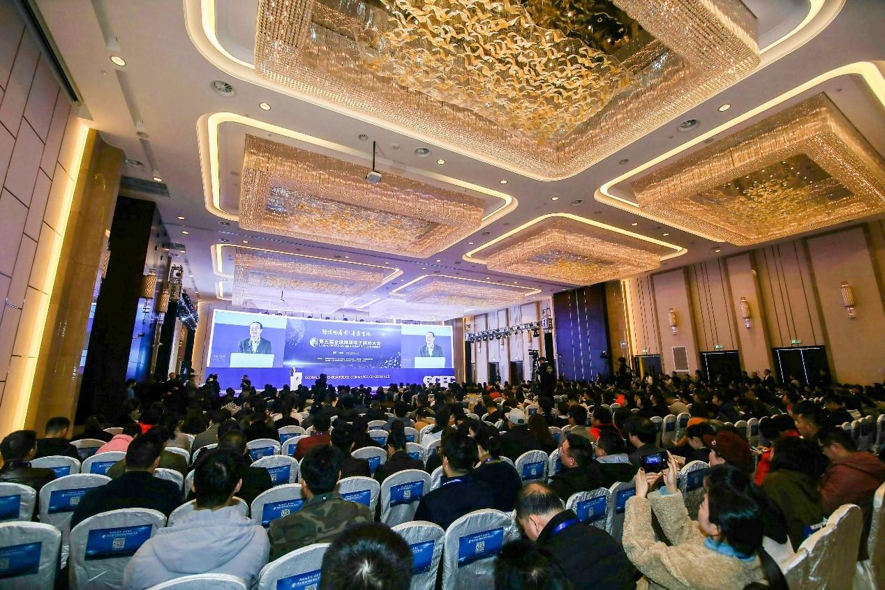 第五届全球跨境电子商务大会在浙江金华成功举行