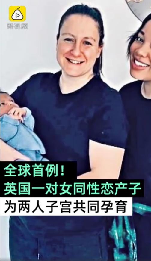 """英国一对同性恋人喜得一子 全球首例""""共享母亲""""诞生"""