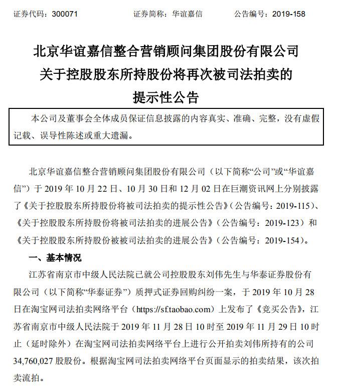华谊嘉信控股股东股份再遭拍卖 公司面临退市风险