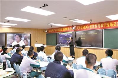 广州毕节五所中小学同步教学