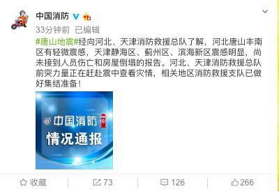 """唐山地震,电视弹出预警!北京天津网友""""吓一跳""""……"""