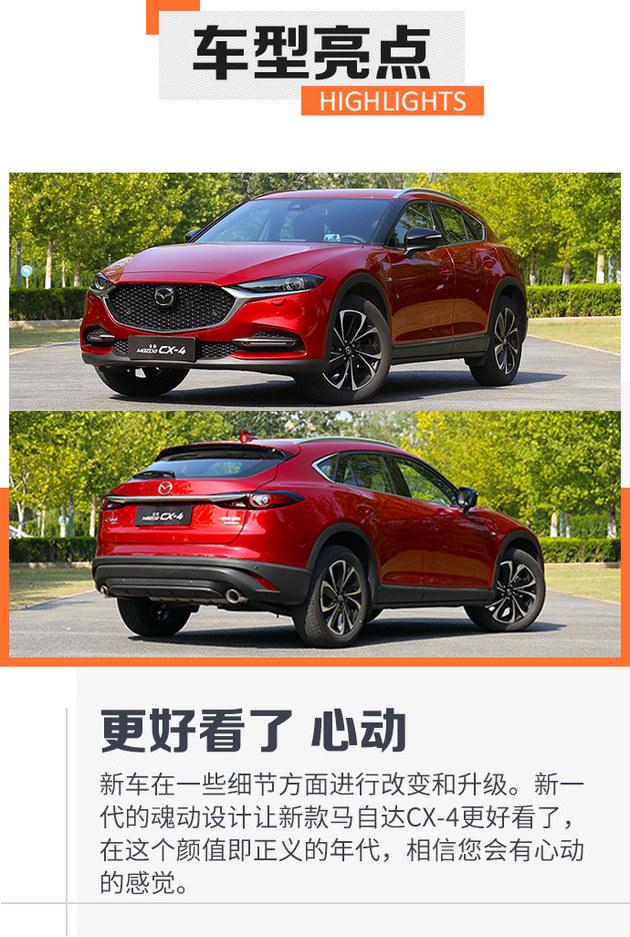"""""""东瀛宝马""""名不虚传?马自达CX-4圈你粉"""