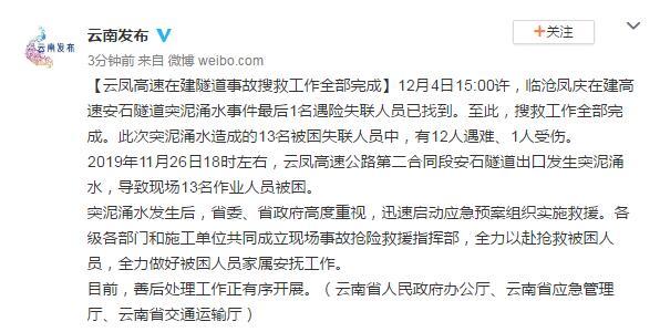 云南高速在建隧道事故搜救工作结束 共致12人遇难