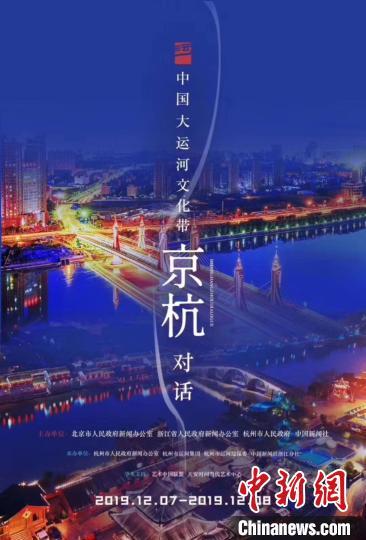 京杭对话在即 大运河文化带建设将掀新篇章