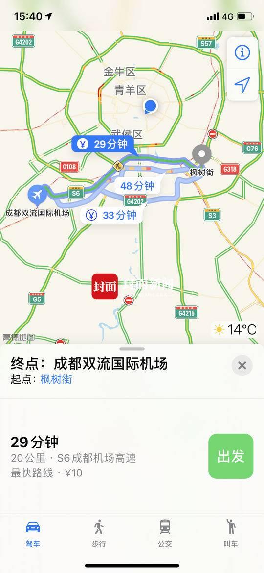 网约车司机反向多绕60公里 成都交通部门:严查