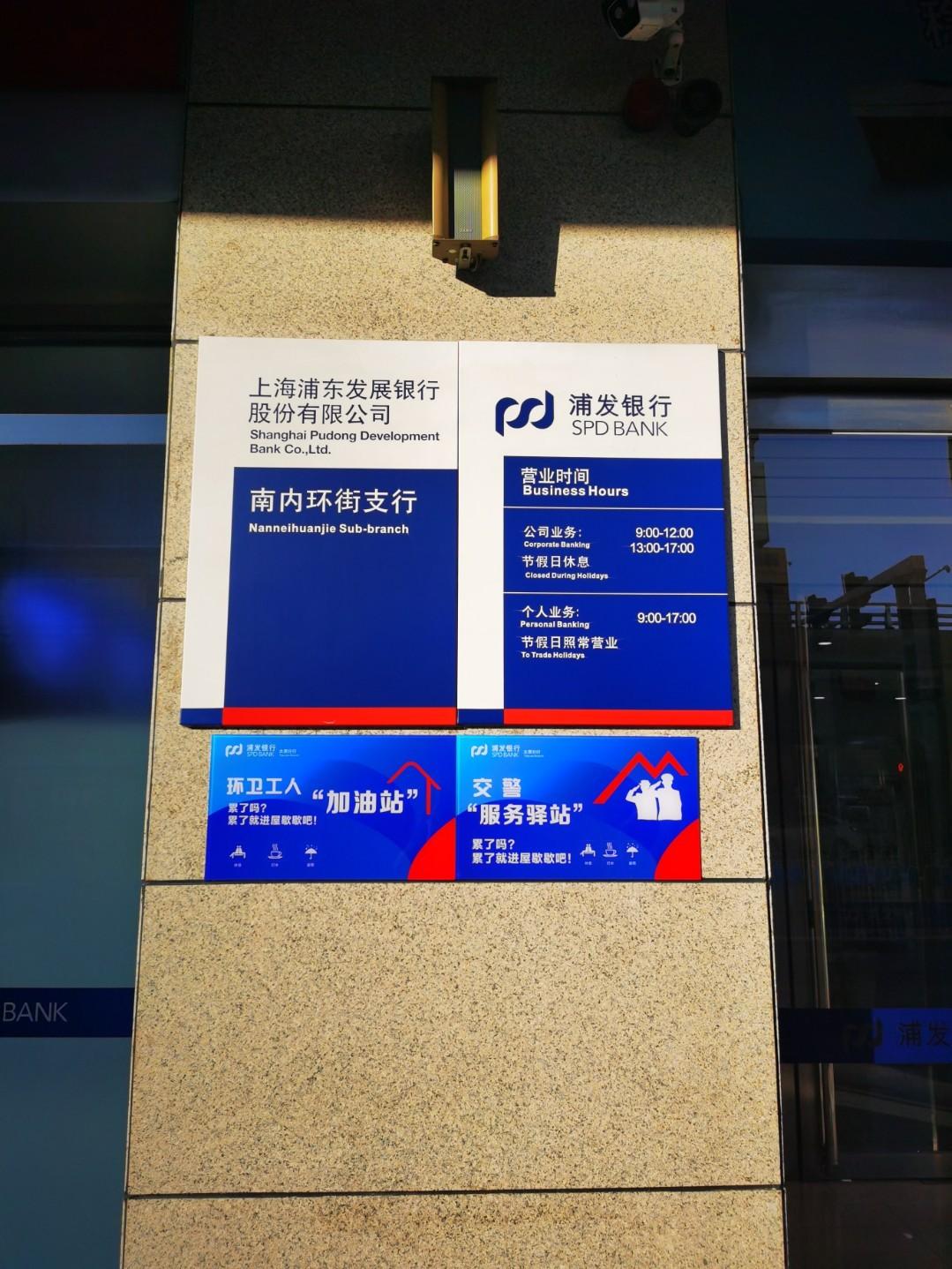 暖心有爱:浦发银行太原南内环街支行设立交警服务驿站