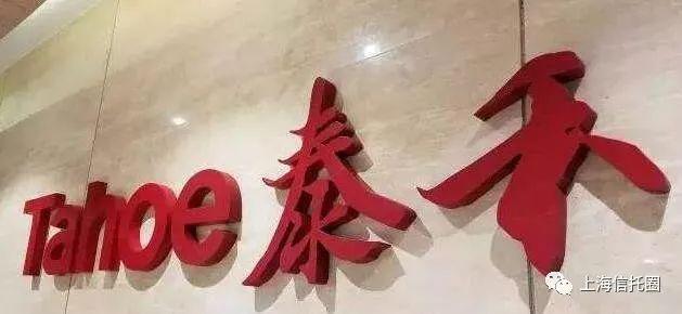 大房企遇困!泰禾集团被西藏信托起诉 因借款合同纠纷