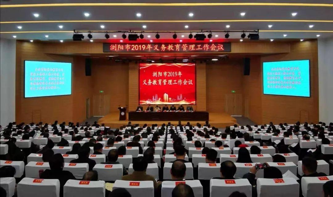 浏阳市召开2019年义务教育管理工作会议