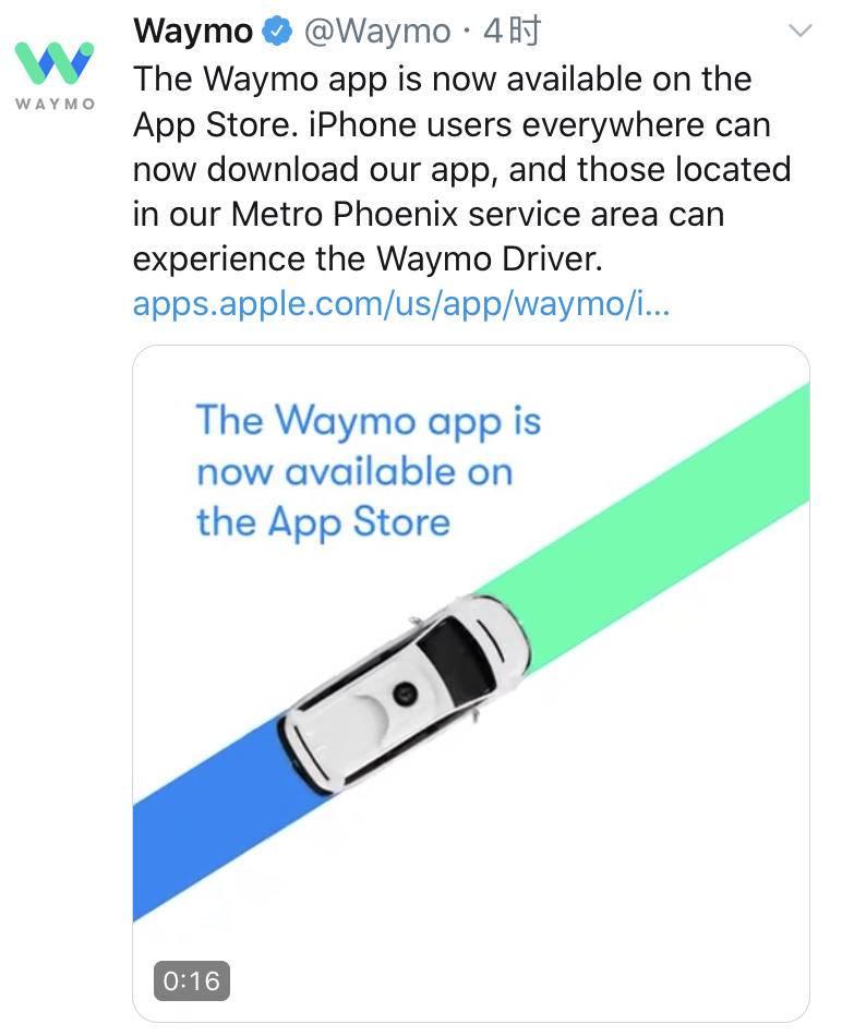 Waymo官方应用正式上架AppStore,加速无人驾驶汽车大规模商用步伐