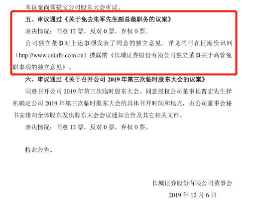 长城证券副总裁被免职 与前总裁