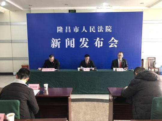 速裁办案:6个月缩短到1天 隆昌市人民法院召开新闻发布会