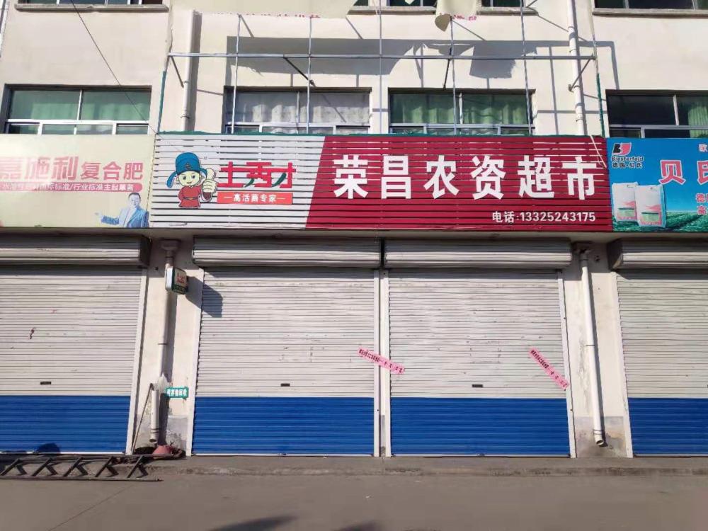 青州:涉嫌销售仿冒化肥的两家农资网点被查封