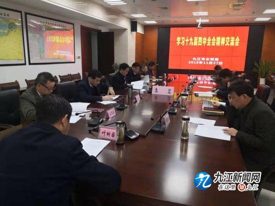 九江市水利局召开学习党的十九届四中全会精神交流会