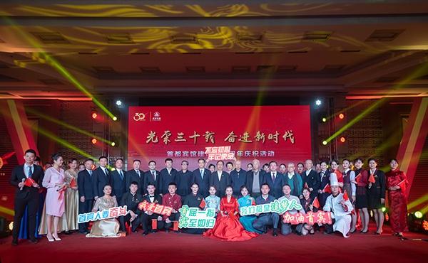 首都宾馆举行建馆30周年庆祝活动国管局副局长赵峰涛、赵建国出席