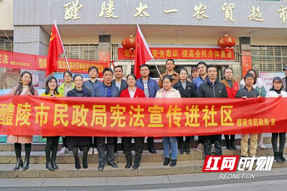 宪法宣传|醴陵民政:党员做先锋 法制宣传我先行