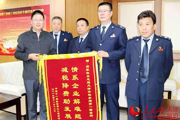天津税务第一稽查局助力企业减税降费 获赠两面锦旗