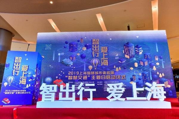 """亮相2019上海智慧城市体验周 """"美团黄""""新款摩拜单车交出创新答卷"""