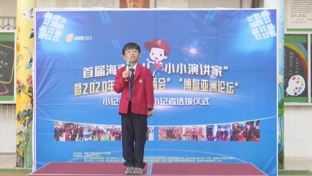 """快来为海口市美文枫叶国际学校的""""小小演讲家""""候选人点赞吧"""