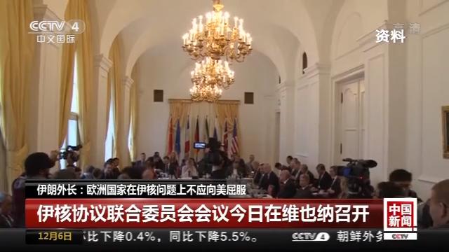 伊朗外长喊话欧洲各国:在伊核问题上不应向美屈服