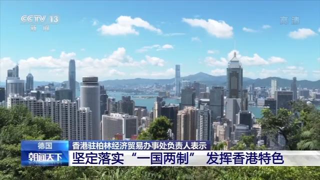 香港特区政府驻柏林代表:坚定落
