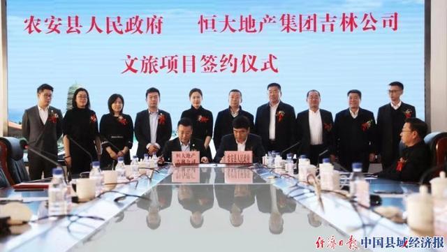 恒大地产集团与吉林省农安县举行项目签约仪式