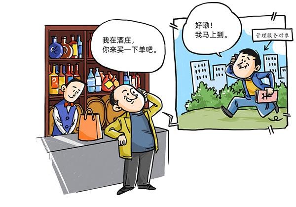 """""""工作能手""""沦为""""捞钱高手"""""""