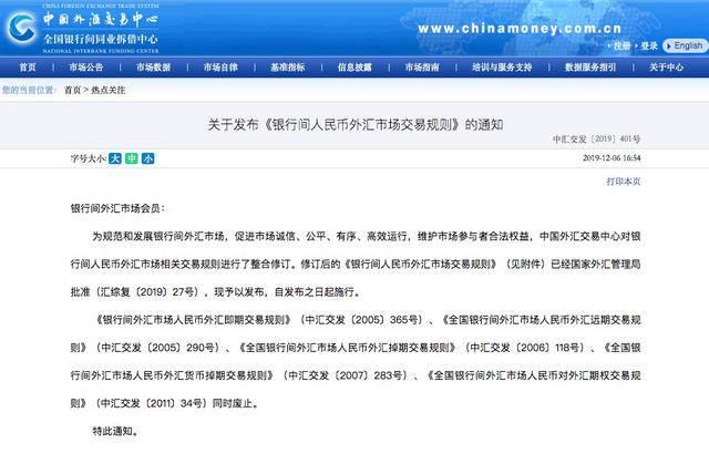 【原创】中国外汇交易中心发布《银行间人民币外汇市场交易规则》