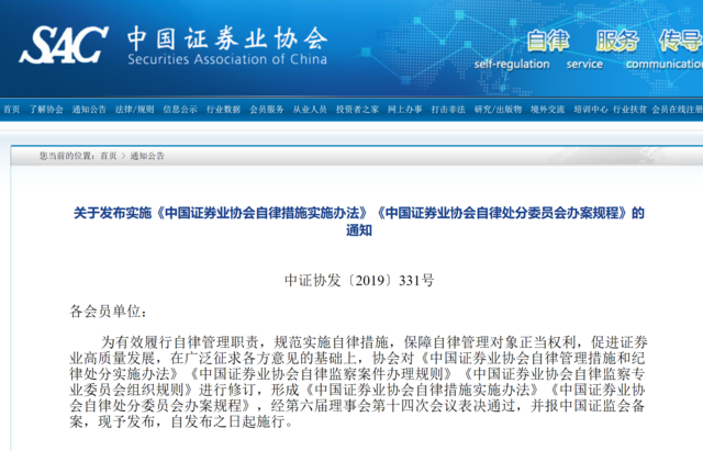 中证协发布证券业自律新规 违规行为记入诚信档案