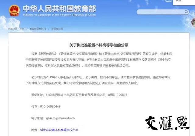 教育部公示拟批准设置本科高等学校名单,南京工业职业技术学院名列其中