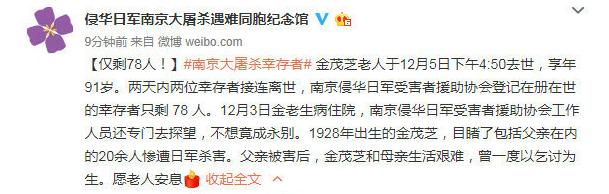泪别南京大屠杀幸存者金茂芝 生前提醒年轻人珍惜和平年代的幸福生活