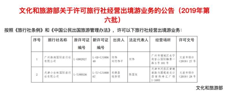 文旅部今年已许可广东9家旅行社经营出境游业务