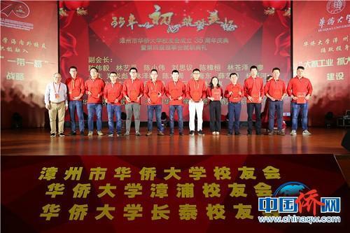 福建漳州市华侨大学校友会举行成立35周年庆典
