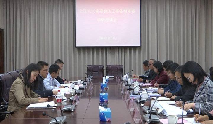 全国人大常委会法工委:江门市备案审查经验可在全国复制推广