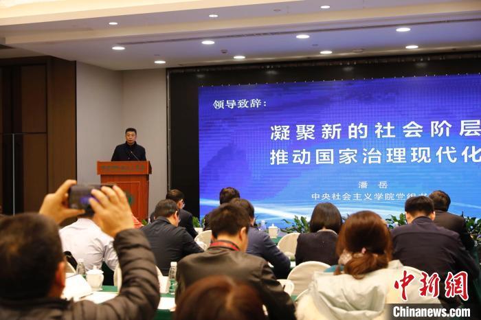 """全国""""新的社会阶层组织化""""理论研讨会举行"""