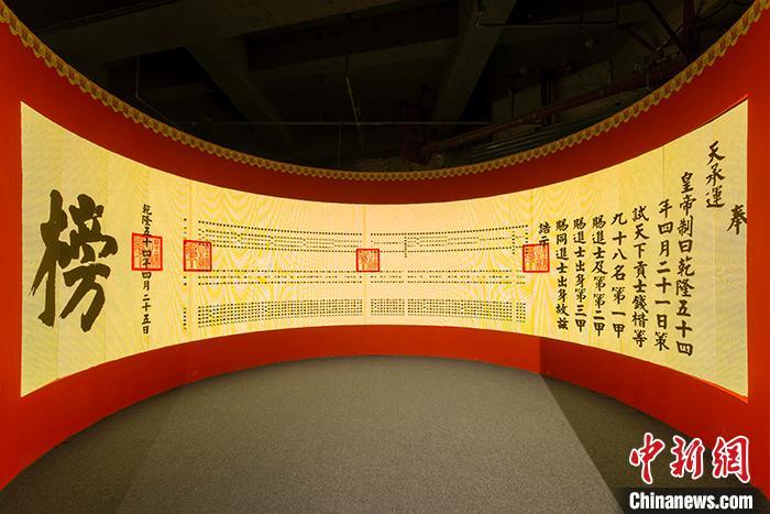 """故宫""""金榜题名""""互动式展览开幕 未来将举办巡展"""