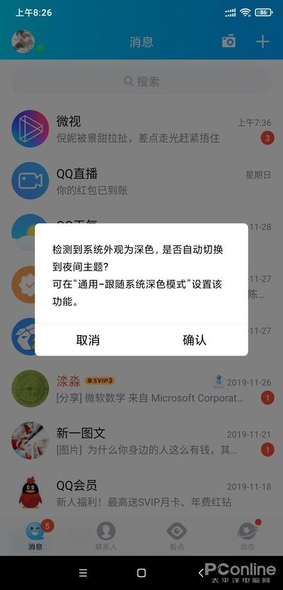微信的好功能都被学过去了!手机QQ新版体验