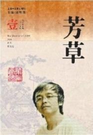 这部茅盾文学奖提名作品  首发于武汉《芳草》杂志