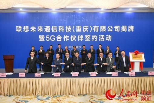 联想在两江新区打造全国首个5G总部基地